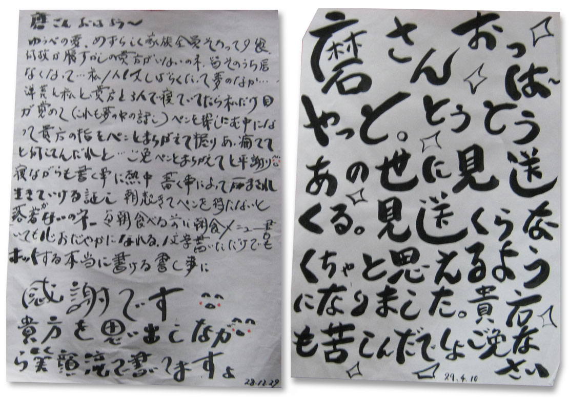 Three months after the tsunami, Sachiko Kumagai began writing letters to Migaku, her husband, who went missing in the tsunami. His body was never recovered, and she never gave up hope he would return. Photo: REUTERS/Handout courtesy of Hitoshi Tsurizaki